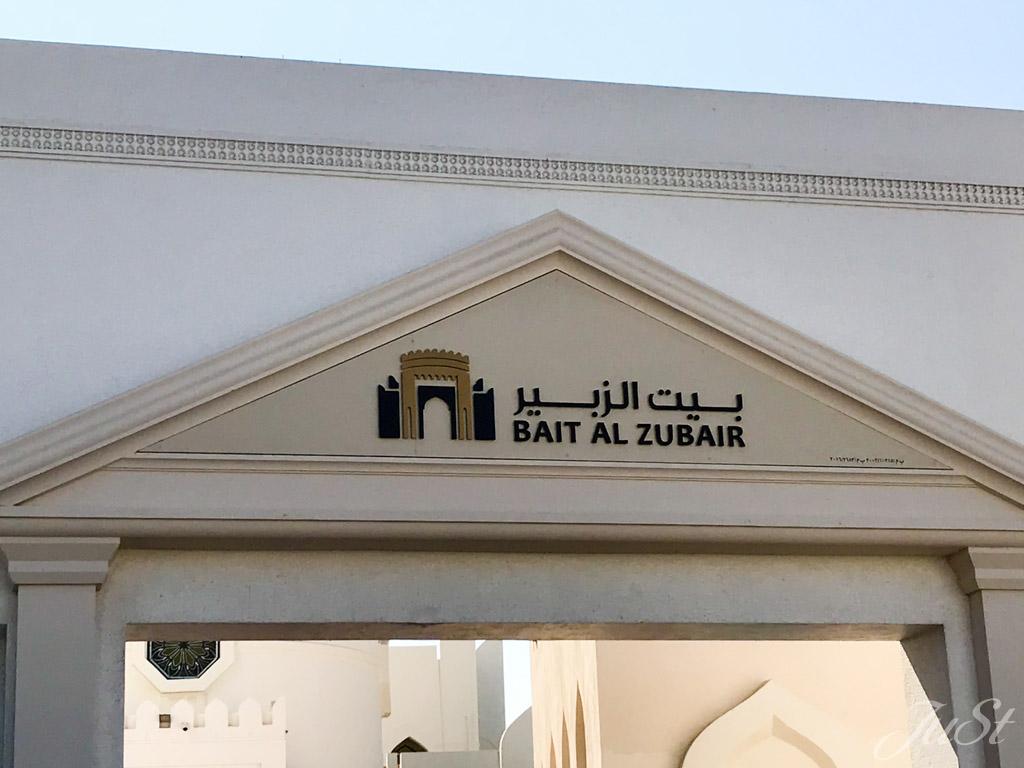 Muscat Bait Al Zubair